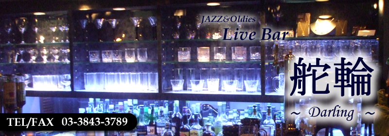 Live-Bar Darling [���C�u��o�[�Ǘ�]